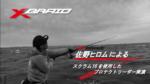 Xアンバサダー 佐野ヒロム氏のノットシステム作成解説動画更新しました!
